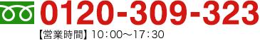 0120-309-323【受付】 平日 7:30~18:00(土日・祝は除く)