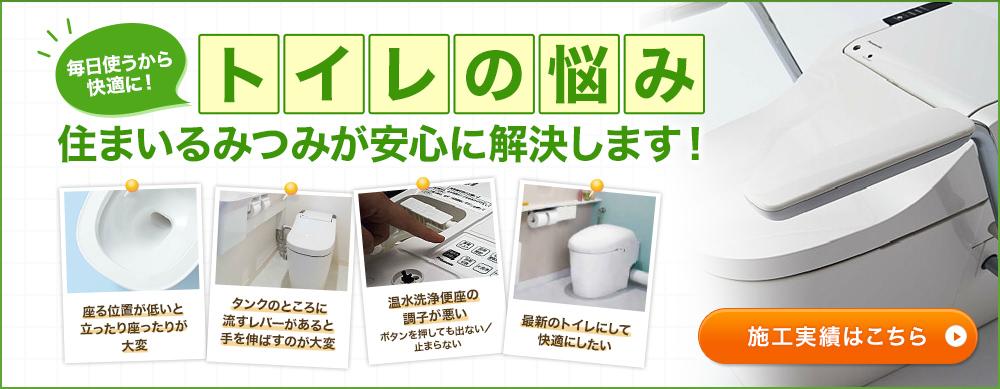 毎日使うから快適に!【トイレの悩み】住まいるみつみが安心に解決します!